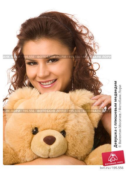 Девушка с плюшевым медведем, фото № 195556, снято 23 декабря 2007 г. (c) Валентин Мосичев / Фотобанк Лори