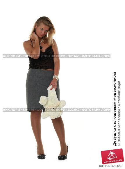 Девушка с плюшевым медвежонком, фото № 320640, снято 1 июня 2008 г. (c) Наталья Белотелова / Фотобанк Лори