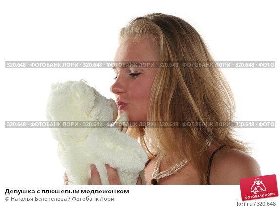 Купить «Девушка с плюшевым медвежонком», фото № 320648, снято 1 июня 2008 г. (c) Наталья Белотелова / Фотобанк Лори
