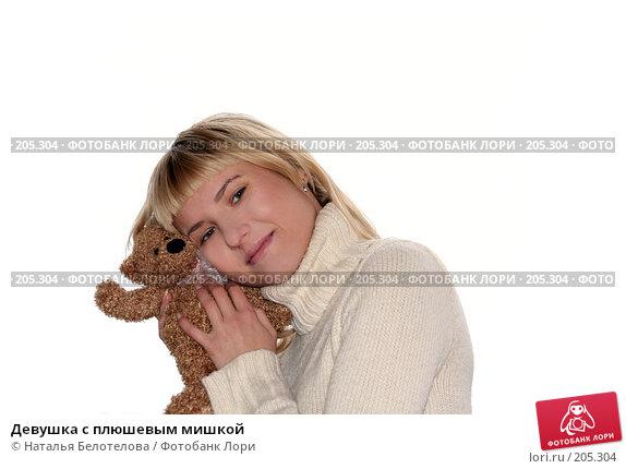 Девушка с плюшевым мишкой, фото № 205304, снято 25 ноября 2007 г. (c) Наталья Белотелова / Фотобанк Лори