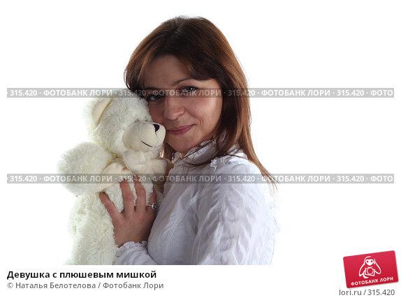 Девушка с плюшевым мишкой, фото № 315420, снято 31 мая 2008 г. (c) Наталья Белотелова / Фотобанк Лори