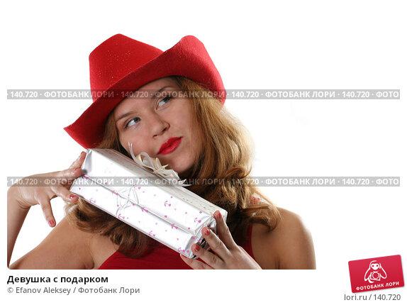 Девушка с подарком, фото № 140720, снято 1 декабря 2007 г. (c) Efanov Aleksey / Фотобанк Лори