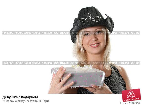 Девушка с подарком, фото № 148300, снято 1 декабря 2007 г. (c) Efanov Aleksey / Фотобанк Лори