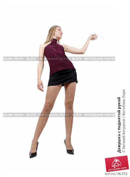 Девушка с поднятой рукой, фото № 36972, снято 11 апреля 2007 г. (c) Евгений Батраков / Фотобанк Лори