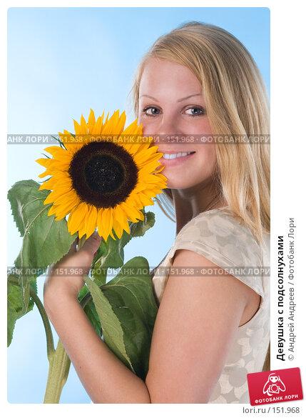 Девушка с подсолнухами, фото № 151968, снято 4 августа 2007 г. (c) Андрей Андреев / Фотобанк Лори