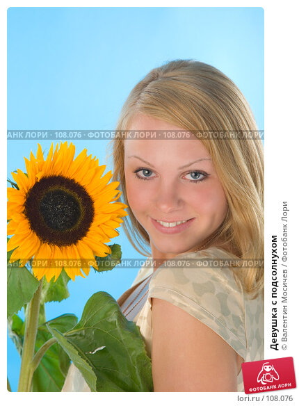 Девушка с подсолнухом, фото № 108076, снято 4 августа 2007 г. (c) Валентин Мосичев / Фотобанк Лори