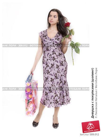 Девушка с покупками (шопинг), фото № 309012, снято 11 ноября 2007 г. (c) Лисовская Наталья / Фотобанк Лори