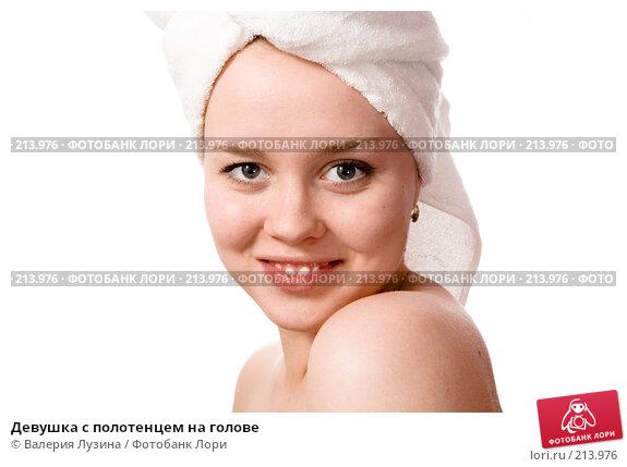 Купить «Девушка с полотенцем на голове», фото № 213976, снято 3 марта 2008 г. (c) Валерия Потапова / Фотобанк Лори
