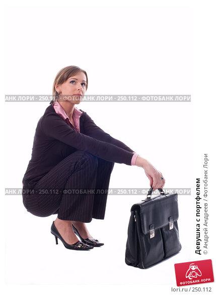 Купить «Девушка с портфелем», фото № 250112, снято 18 марта 2007 г. (c) Андрей Андреев / Фотобанк Лори