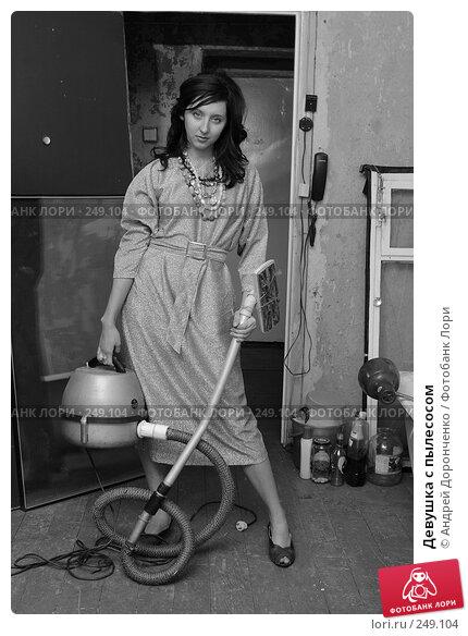 Девушка с пылесосом, фото № 249104, снято 27 января 2007 г. (c) Андрей Доронченко / Фотобанк Лори
