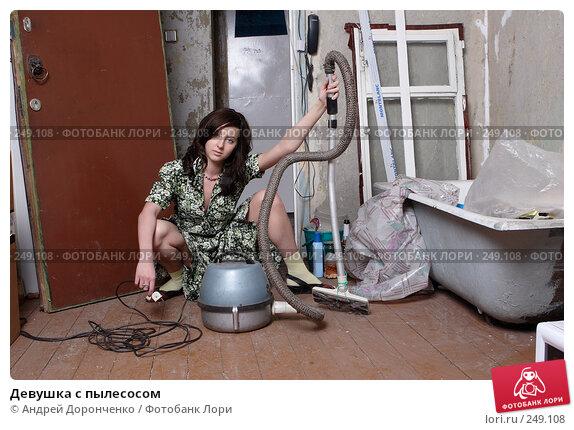 Купить «Девушка с пылесосом», фото № 249108, снято 27 января 2007 г. (c) Андрей Доронченко / Фотобанк Лори