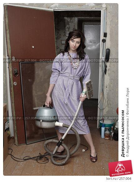 Девушка с пылесосом, фото № 257004, снято 27 января 2007 г. (c) Андрей Доронченко / Фотобанк Лори