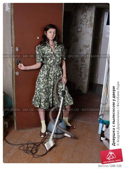 Купить «Девушка с пылесосом у двери», фото № 249120, снято 27 января 2007 г. (c) Андрей Доронченко / Фотобанк Лори