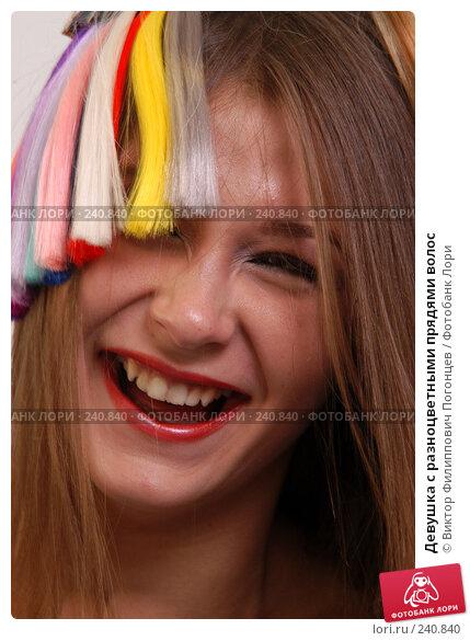 Купить «Девушка с разноцветными прядями волос», фото № 240840, снято 14 ноября 2004 г. (c) Виктор Филиппович Погонцев / Фотобанк Лори