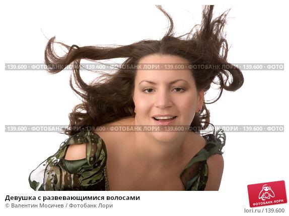 Девушка с развевающимися волосами, фото № 139600, снято 3 ноября 2007 г. (c) Валентин Мосичев / Фотобанк Лори