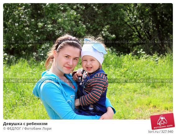 Девушка с ребенком, фото № 327940, снято 13 июня 2008 г. (c) ФЕДЛОГ.РФ / Фотобанк Лори
