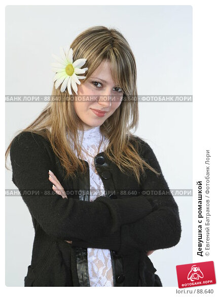 Девушка с ромашкой, фото № 88640, снято 16 сентября 2007 г. (c) Евгений Батраков / Фотобанк Лори