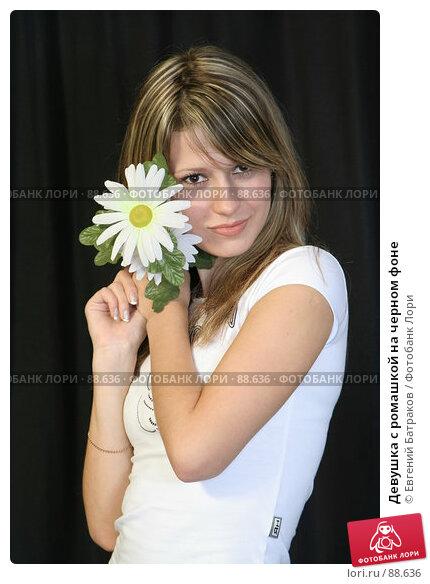 Девушка с ромашкой на черном фоне, фото № 88636, снято 16 сентября 2007 г. (c) Евгений Батраков / Фотобанк Лори