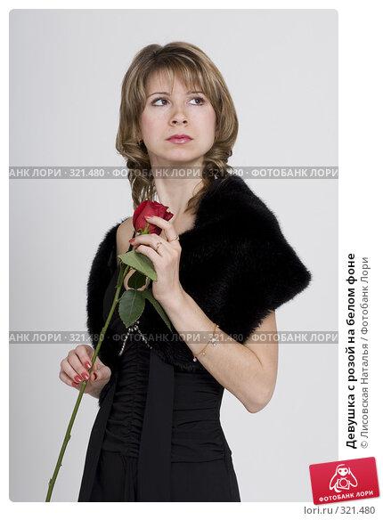 Купить «Девушка с розой на белом фоне», фото № 321480, снято 10 ноября 2007 г. (c) Лисовская Наталья / Фотобанк Лори