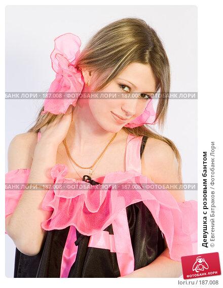 Девушка с розовым бантом, фото № 187008, снято 4 января 2008 г. (c) Евгений Батраков / Фотобанк Лори