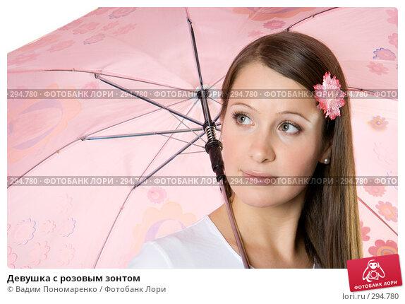 Девушка с розовым зонтом, фото № 294780, снято 22 сентября 2007 г. (c) Вадим Пономаренко / Фотобанк Лори