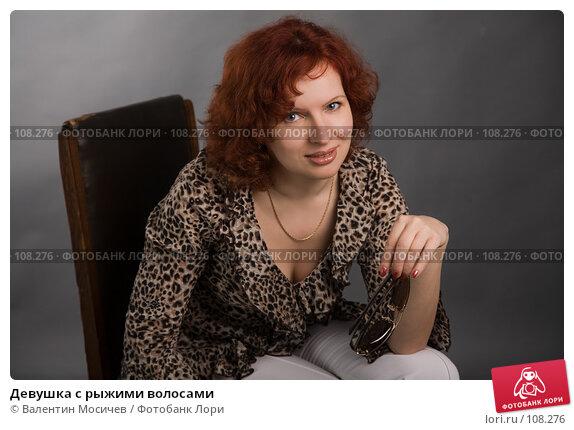 Девушка с рыжими волосами, фото № 108276, снято 1 апреля 2007 г. (c) Валентин Мосичев / Фотобанк Лори