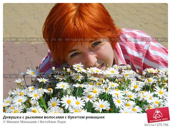 Девушка с рыжими волосами с букетом ромашек, фото № 275156, снято 2 мая 2008 г. (c) Михаил Малышев / Фотобанк Лори