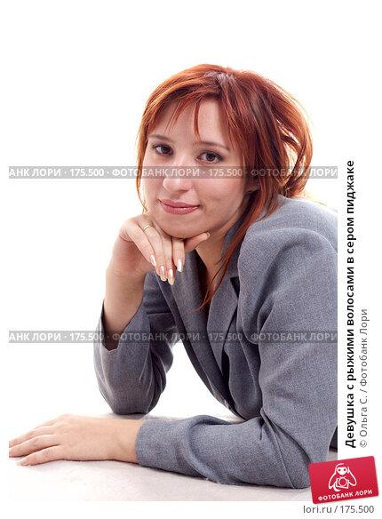 Девушка с рыжими волосами в сером пиджаке, фото № 175500, снято 20 октября 2007 г. (c) Ольга С. / Фотобанк Лори
