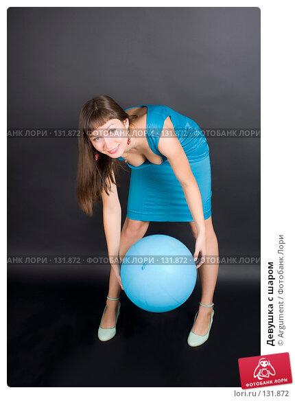 Купить «Девушка с шаром», фото № 131872, снято 22 октября 2007 г. (c) Argument / Фотобанк Лори