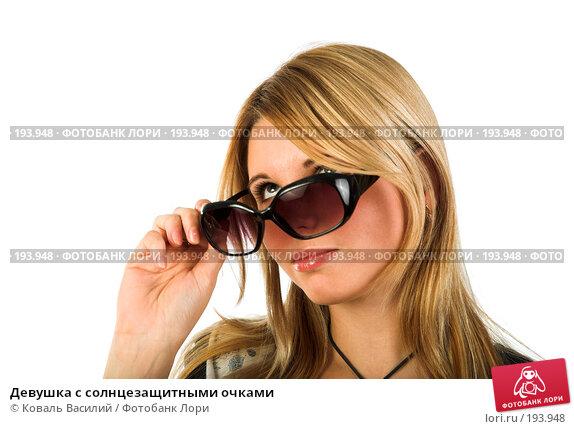 Девушка с солнцезащитными очками, фото № 193948, снято 21 декабря 2006 г. (c) Коваль Василий / Фотобанк Лори