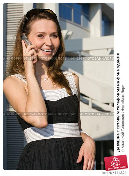 Девушка с сотовым телефоном на фоне здания, фото № 141324, снято 10 июля 2007 г. (c) Анатолий Типляшин / Фотобанк Лори