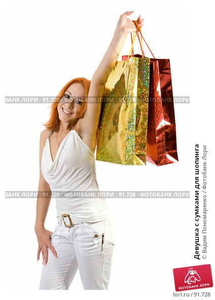 Девушка с сумками для шопинга, фото № 91728, снято 8 сентября 2007 г. (c) Вадим Пономаренко / Фотобанк Лори