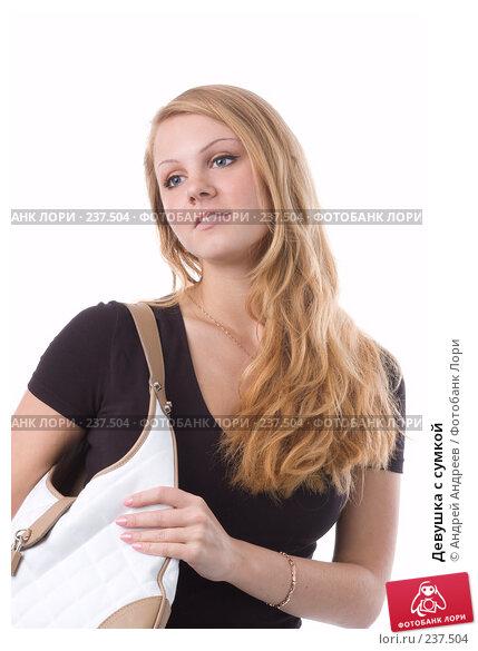 Купить «Девушка с сумкой», фото № 237504, снято 27 апреля 2018 г. (c) Андрей Андреев / Фотобанк Лори