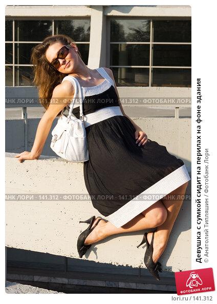 Девушка с сумкой сидит на перилах на фоне здания, фото № 141312, снято 10 июля 2007 г. (c) Анатолий Типляшин / Фотобанк Лори