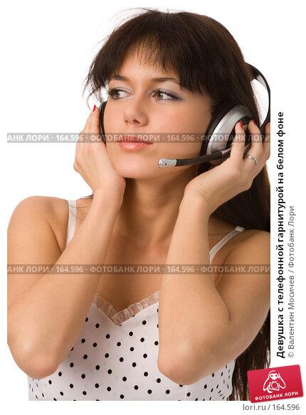 Девушка с телефонной гарнитурой на белом фоне, фото № 164596, снято 22 декабря 2007 г. (c) Валентин Мосичев / Фотобанк Лори