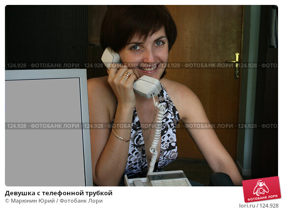 Девушка с телефонной трубкой, фото № 124928, снято 6 августа 2007 г. (c) Марюнин Юрий / Фотобанк Лори