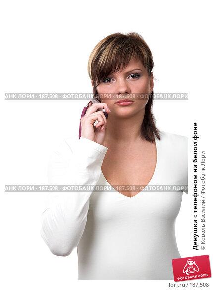 Купить «Девушка с телефоном на белом фоне», фото № 187508, снято 18 апреля 2007 г. (c) Коваль Василий / Фотобанк Лори