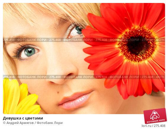 Девушка с цветами, фото № 275408, снято 6 марта 2008 г. (c) Андрей Армягов / Фотобанк Лори