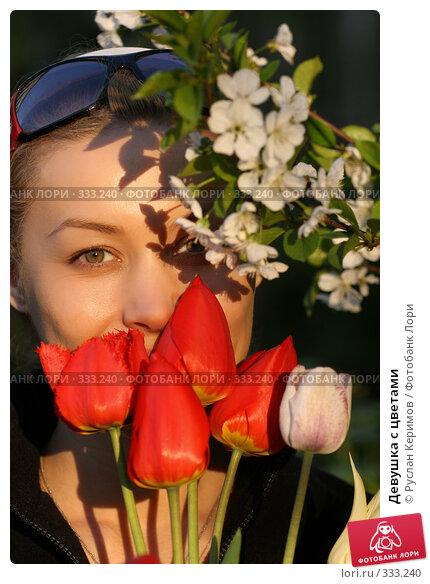Купить «Девушка с цветами», фото № 333240, снято 23 апреля 2018 г. (c) Руслан Керимов / Фотобанк Лори