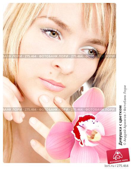 Девушка с цветком, фото № 275464, снято 6 марта 2008 г. (c) Андрей Армягов / Фотобанк Лори