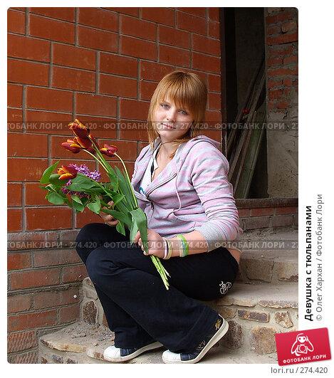 Девушка с тюльпанами, фото № 274420, снято 25 апреля 2008 г. (c) Олег Хархан / Фотобанк Лори