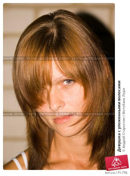 Девушка с уложенными волосами, фото № 71776, снято 28 июля 2007 г. (c) Андрей Старостин / Фотобанк Лори