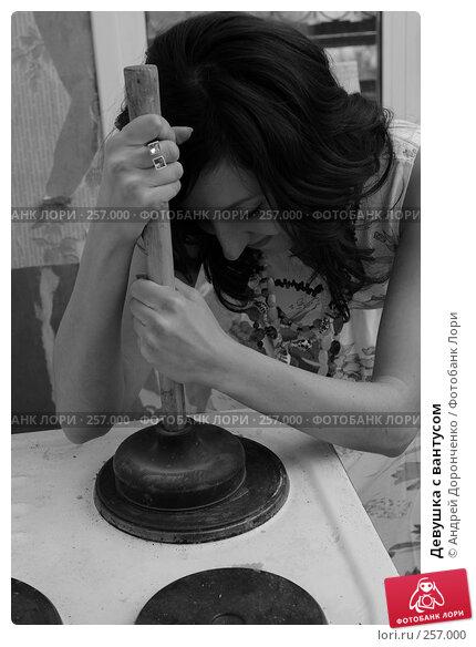 Девушка с вантусом, фото № 257000, снято 27 января 2007 г. (c) Андрей Доронченко / Фотобанк Лори
