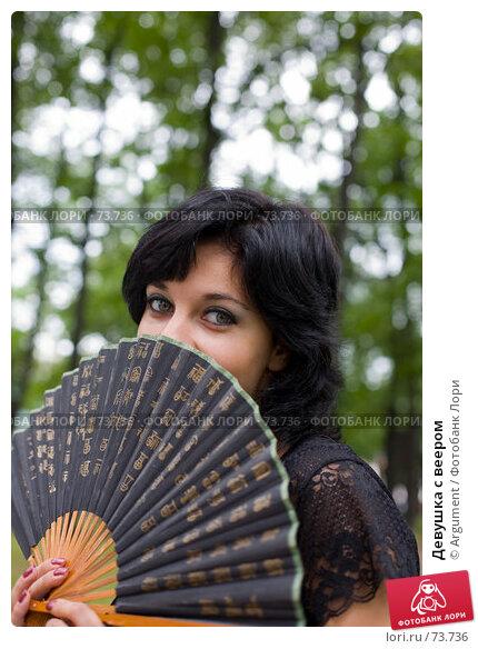 Купить «Девушка с веером», фото № 73736, снято 25 июля 2007 г. (c) Argument / Фотобанк Лори