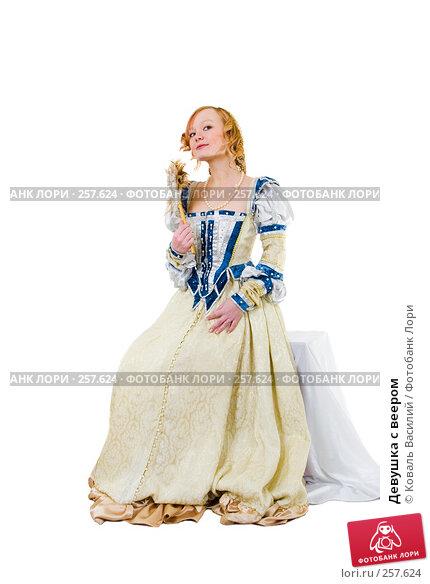 Девушка с веером, фото № 257624, снято 7 января 2006 г. (c) Коваль Василий / Фотобанк Лори
