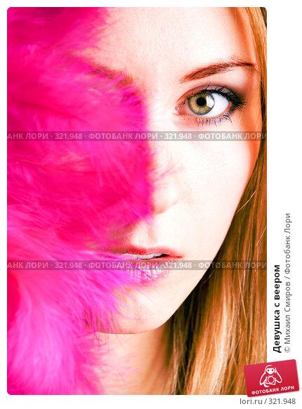 Купить «Девушка с веером», фото № 321948, снято 22 апреля 2008 г. (c) Михаил Смиров / Фотобанк Лори