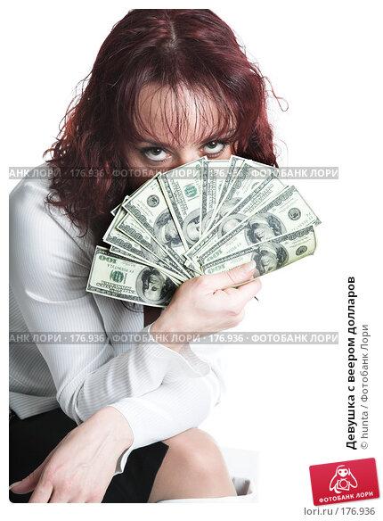 Девушка с веером долларов, фото № 176936, снято 24 ноября 2007 г. (c) hunta / Фотобанк Лори