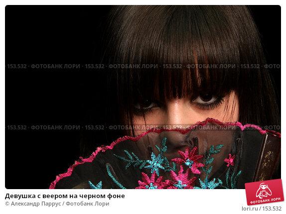 Девушка с веером на черном фоне, фото № 153532, снято 4 мая 2007 г. (c) Александр Паррус / Фотобанк Лори