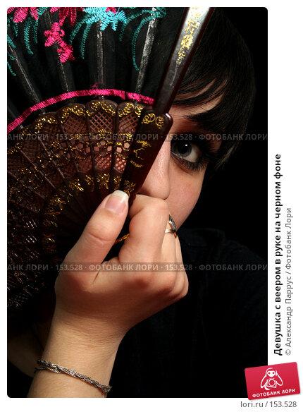 Девушка с веером в руке на черном фоне, фото № 153528, снято 4 мая 2007 г. (c) Александр Паррус / Фотобанк Лори