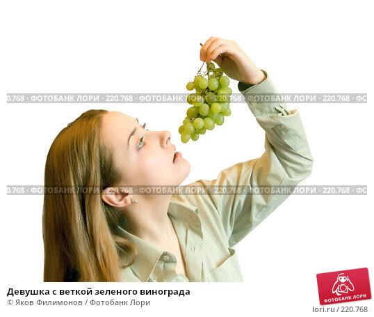 Девушка с веткой зеленого винограда, фото № 220768, снято 1 марта 2008 г. (c) Яков Филимонов / Фотобанк Лори
